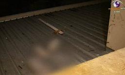 พบศพชายวัยรุ่น เสียชีวิตบนหลังคาโรงแรมย่านซอยนานา