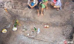 คอหวยเพียบ! พบโครงกระดูกมนุษย์โบราณ อายุกว่า 200 ปี