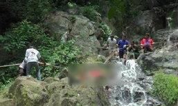 2 หนุ่มฝรั่งปีนผาน้ำตกถ่ายรูป พลัดตกดับ1 สาหัส1 ต่อหน้าเพื่อน-จนท.กู้ศพทุลักทุเล