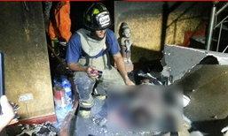 ไฟไหม้บ้าน ผงะพบศพหนุ่มใหญ่มีเชือกผูกคอกับราวบันได