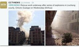 เกิดเหตุระเบิด 15 จุด ในมณฑลกวางสีของจีน เสียชีวิตอย่างน้อย 6 คน