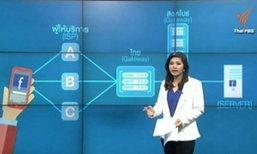 """ผู้เชี่ยวชาญชี้ """"ซิงเกิล เกทเวย์"""" ทำให้ไทยเสียหายทางธุรกิจ-อดเป็นฮับเศรษฐกิจดิจิทัลอาเซียน"""