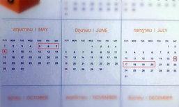 ครม.อนุมัติวันหยุดยาว 5-8 พ.ค.และ 16-20 ก.ค. 2559