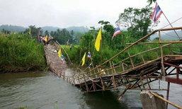 นทท.ใจหาย สะพานซูตองเป้ แม่ฮ่องสอน ทรุดตัว-เสียหายอีกครั้ง