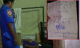 หนุ่มวัย 27 ผูกคอ-เขียนจม.ลาตาย วาดรูปสมาชิก 5 คนในครอบครัว ยืนจับมืออบอุ่น