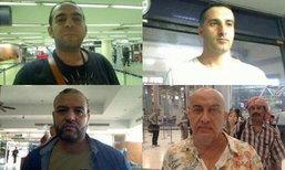 พบ 4 ชายซีเรีย ต้องสงสัยอยู่ไทยเกินกำหนด หน่วยมั่นคงระดมหาทั่ว