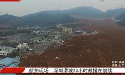 ภาพระทึก ดินถล่มเมืองเซินเจิ้น ธรณีสูบตึกถล่มเป็นแถบ