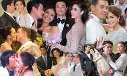 10คู่ กับงานแต่งสุดฮอต ประจำปี 2558
