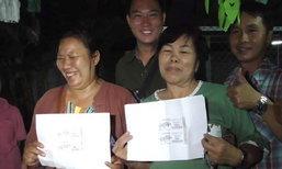 2 แม่บ้านเฮงรับปีใหม่ ถูกรางวัลที่ 1 ซื้อแบ่งกันคนละใบ