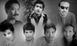12 ความสูญเสีย..สะเทือนใจ บันทึกไว้ที่หน้าบันเทิงไทย