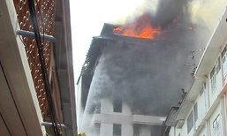 อาคาร 10 ชั้นถูกไฟไหม้ ซ.นราธวิาส 18 ยังแข็งแรง-ไม่ถล่ม เผยต้นเพลิงไม่ใช่ห้องพระตามข่าว