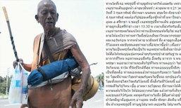 ชาวบ้านเลื่อมใสภาพพระธุดงค์เดินเท้าจากหนองคายไปชลบุรี