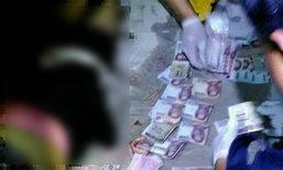 ศพลอยน้ำพร้อมเงิน 2 แสน ที่แท้แม่บ้านจีนชอบพกเงินติดตัว