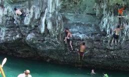 กระบี่กวดขันลักลอบให้บริการปีนหน้าผากระโดดน้ำ เสี่ยงอันตราย