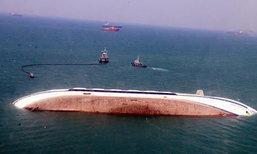 กรมเจ้าท่าเผยกู้เรือจีนล่ม ใช้เวลากว่า 2 เดือน