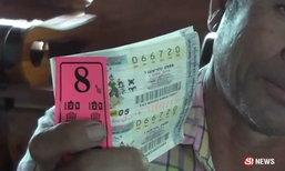 ลุงชาวโคราชเพิ่งตรวจหวย เฮถูกรางวัลที่ 1 รวยเละ 24 ล้าน