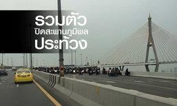 ปิดสะพานภูมิพล! กลุ่มจยย.เดือด ประท้วงห้ามขึ้นสะพาน ก่อนขี่โชว์ลงพร้อมกัน