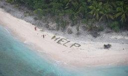 """รอดเพราะ """"HELP"""" ช่วยลูกเรือติดเกาะ เหมือนหนัง Cast Away"""