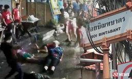 ตร.หัวหินชี้แจง คลิปฉาวไทยต่อยฝรั่งน็อค ตอนนี้จับแล้ว 3 คน
