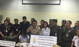 รวบสาววัยรุ่นไทยรับจ้างขนยาเสพติดข้ามชาติ หาเงินเที่ยวเตร่