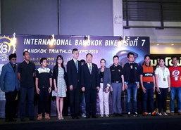 งาน International Bangkok bike ครั้งที่ 7