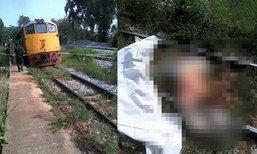 ยายวัย 77 เป็นลมบนรางไม่มีคนเห็น รถไฟทับขาขาดดับสยอง