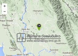 แผ่นดินไหวพม่าขนาด3.0-ไร้ผลต่อไทย