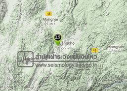 ดินไหวพม่า2.5Rห่างแม่ฮ่องสอน96กม.ไร้เสียหาย