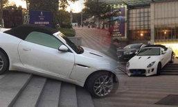 เห็นแล้วเสียดาย หนุ่มจีนขับเก๋งหรู พุ่งตกบันได-สุดอับอาย