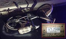 ตีนผีขับชนลุงวัย 50 ดับคาจักรยาน ซิ่งหนีทำป้ายทะบียนตก