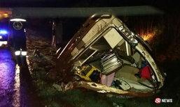 รถฉุกเฉินวิ่งฝ่าสายฝนไปรพ.ถนนลื่นพลิกคว่ำ คนไข้เสียชีวิต