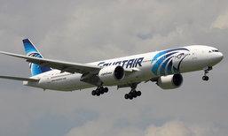 """ปริศนาเครื่องบินอียิปต์แอร์ตก เทน้ำหนักปม """"ก่อการร้าย"""""""