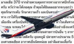 ชาวเน็ต แชร์ข้อความจากวิทยุการบินจีนถึงเที่ยวบินมาเลเซีย MH370