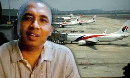 ปมใหม่ แฉนักบิน MH370 เศร้าใจเมียแยกออกจากบ้าน อาจขับเครื่องอย่างไร้จุดหมาย