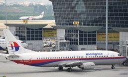 MH370 หายครบเดือนยังริบหรี่ ลือลงเกาะกลางมหาสมุทร