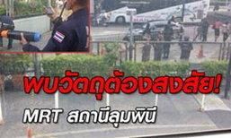พบวัตถุต้องสงสัยทางเข้า MRTลุมพินี!!