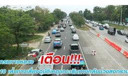 กรมทางหลวงเตือน 10 เส้นทางเสี่ยงอุบัติเหตุขณะเดินทางกลับช่วงสงกรานต์