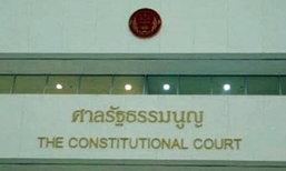 ศาลรัฐธรรมนูญ ปิดทำการ 8 พ.ค.หวั่นไม่ปลอดภัย