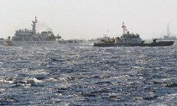 เรือจีนชนเรือประมงเวียดนามในทะเลจีนใต้