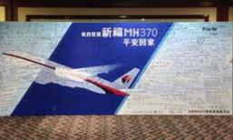 มาเลเซียเปิดเผยข้อมูลเกี่ยวกับเที่ยวบิน MH370