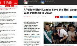 สื่อดังมะกัน เสนอข่าว รัฐประหารไทย ถูกวางแผนมาตั้งแต่ปี 53