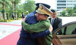 มิตรภาพกองทัพไทย-พม่า! ผบ.สส. โผกอดกันแน่น