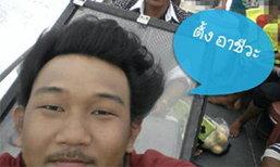 ลือหึ่ง ตั้ง อาชีวะ เสียชีวิตแล้ว หลังโดนยิงที่ประเทศกัมพูชา