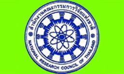 สำนักงานคณะกรรมการวิจัยแห่งชาติ เปิดรับสมัครสอบบรรจุเข้ารับราชการ