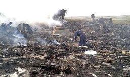 ผลตรวจกล่องดำ MH17 เบื้องต้นชี้ถูกยิงจากขีปนาวุธ
