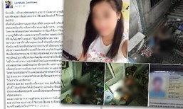 ตร.ชี้คดีสาวลาวตกตึกหลักฐานไม่พอ ญาติโฮเผาศพลูกสาว