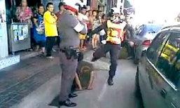ชาวเน็ตไม่ปลื้ม คลิปตำรวจเตะคว่ำ ผู้ต้องหาใส่กุญแจมือ