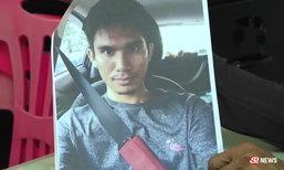 หนุ่มขับรถกลับบ้าน หายตัวลึกลับ 9 วัน ร่างทรงบอกยังไม่ตาย