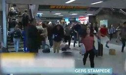 เหยียบกันวุ่นเจ็บ 16 หลังมีข่าวลือเกิดเหตุยิงกันที่สถานีรถไฟใต้ดินนิวยอร์ก
