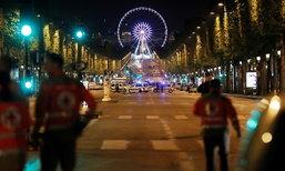 """ภัยเยือน """"ปารีส"""" อีกครั้ง ยิงปะทะตำรวจถนนฌ็องเซลิเซ่"""